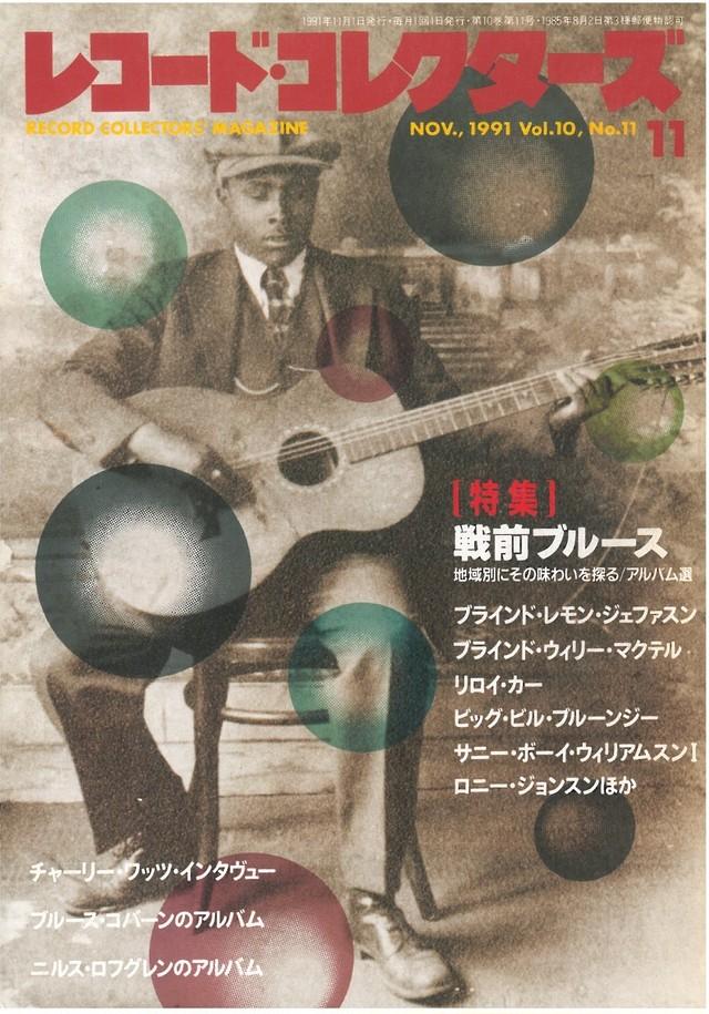 レコードコレクターズ 1991年11月号 (本)