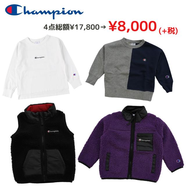 【セットでお得シリーズ】【Champion】 100〜140cm(A21911/920/915/916)