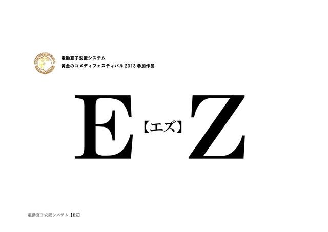 台本 黄金のコメディフェスティバル参加作品『EZ』