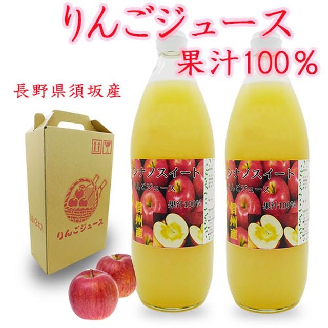 【 シナノスイート 】果汁100% 林檎ジュース 1000mlx2本