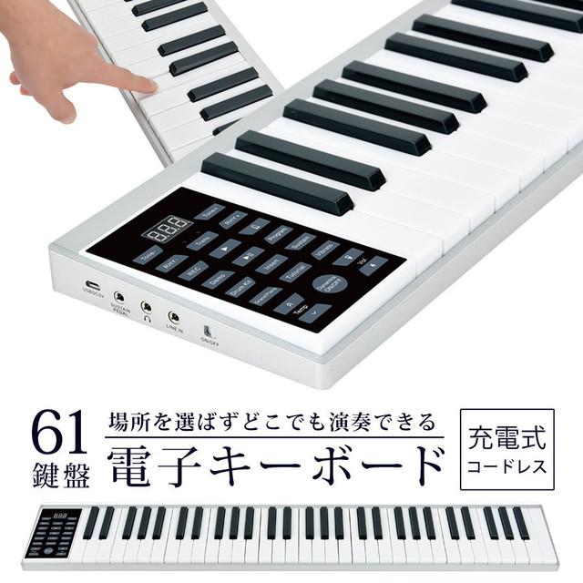 Sun Ruck 電子キーボード 電子ピアノ 61鍵盤 充電式 ポータブル ワイヤレス SR-DP05
