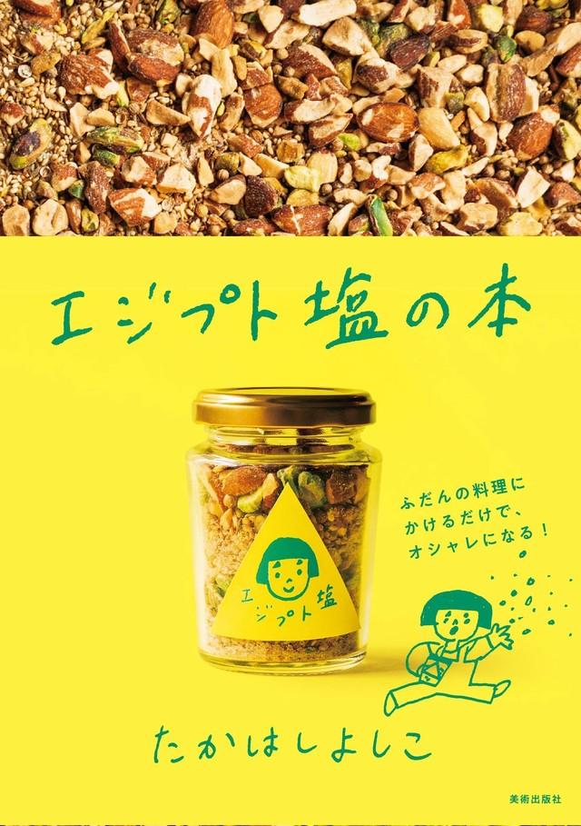 BOOK / エジプト塩の本