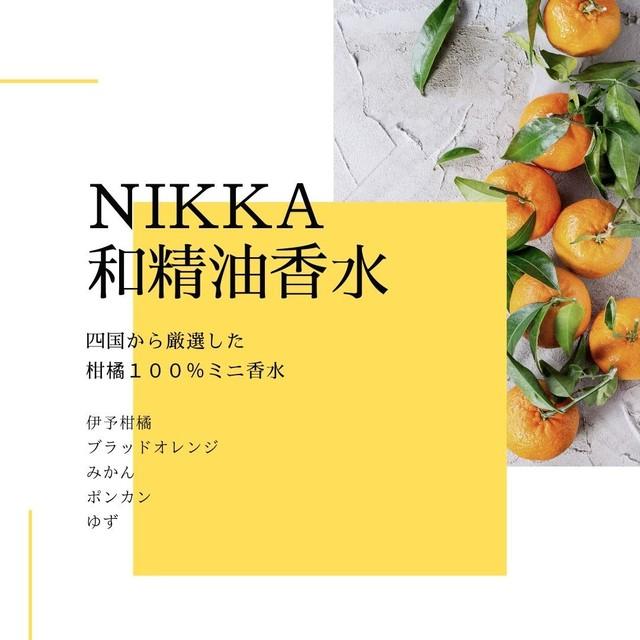 残りわずか!搾りたてのみずみずしい柑橘の香りをそのままに【 NIKKA和精油香水 】