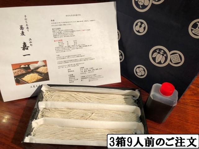 【冷蔵発送】手打ち生蕎麦(せいろ)3箱9人前・つゆ付き