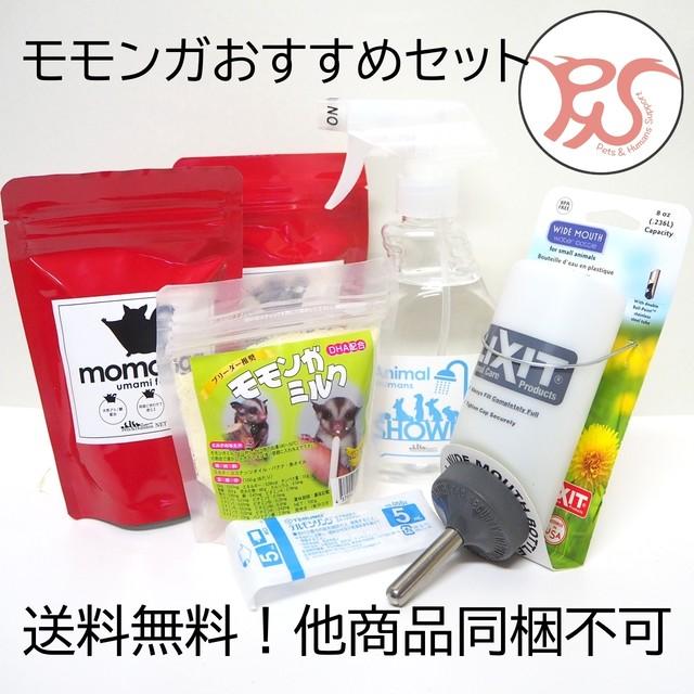 【送料無料 BASE限定商品】モモンガおすすめセット