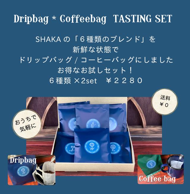 【ドリップバッグ】シークレットホール 5個set/個別包装