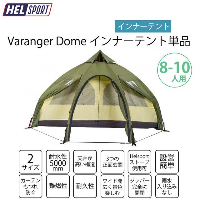 HELSPORT(ヘルスポート)【フルセット】Varanger Dome 8-10 ( バランゲルドーム 8-10人用 ) アウトドア キャンプ 用品 グッズ テント
