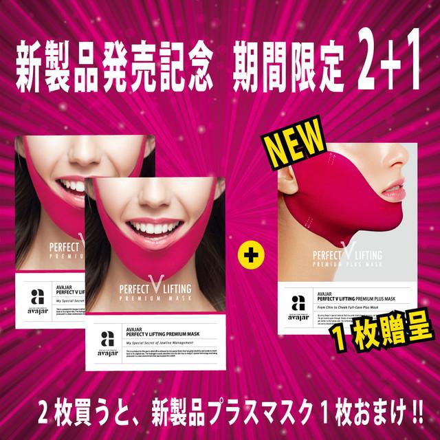 【正規品】エイバジャルパーフェクト V リフティング 新製品販売記念2+1限定 2枚買うと1枚もらえる パーフェクト V リフティング