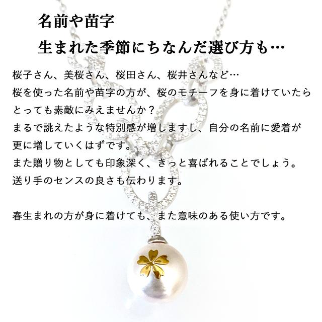 桜蒔絵 真珠 ネックレス FN-220SI