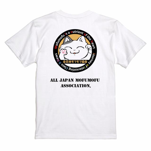 モフ協 XXXL Tシャツ(ネコ)