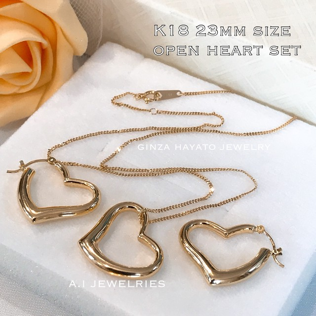 K18 18金 23mm オープンハート ピアス ネックレス セット open heart necklace pierce set