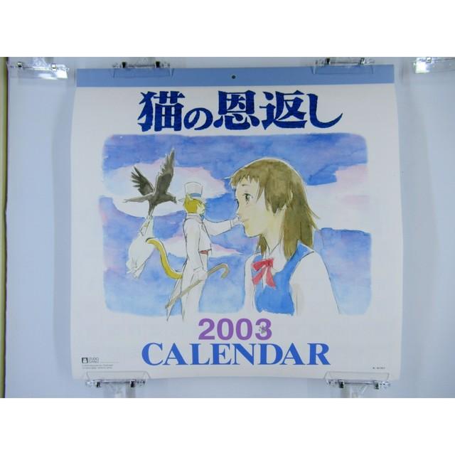The Cat Returns - Studio Ghibli - Japanese Anime Calendar 2003