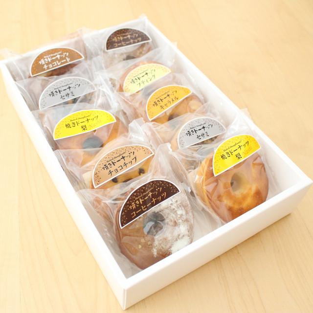 焼きドーナツ10個入り(箱入り)