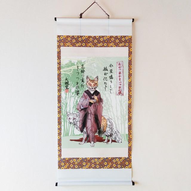 妖怪158・あがつあかきつつあか婆ver4(宮城・大崎)