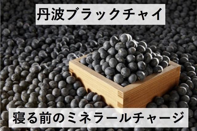 Black Tamba Chai お得サイズ 30杯