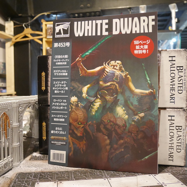 WHITE DWARF ホワイトドワーフ 453号 日本語版