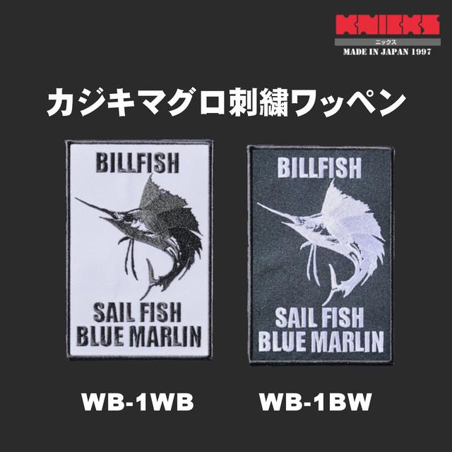 【KNICKS】ニックスワッペン カジキマグロ刺繍ワッペン WB-1WB WB-1BW