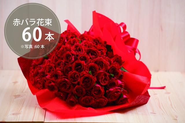 【プレゼントにぴったり】花束/60本のバラ