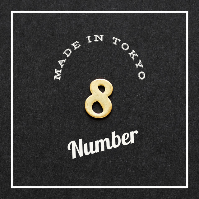 【2個】チャーム 数字(8)(日本製、真鍮、無垢