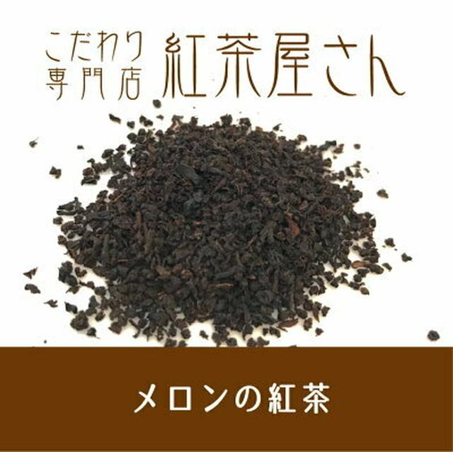 【¥2160以上でメール便送料無料】メロンの紅茶 茶葉 50g×1袋