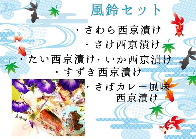 お中元 風鈴セット(6切れ)