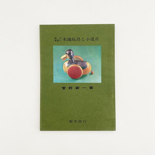 古書 / 蔵王東麓の木地玩具と小道具(限定350部)
