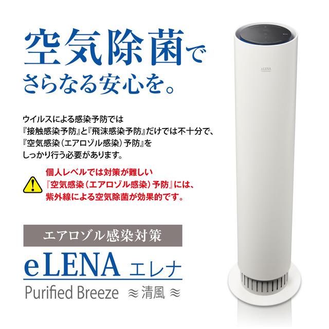 UVC空気除菌装置 eLENA ブラック 60hz