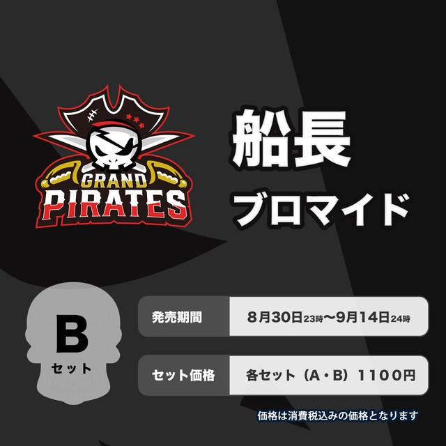 【ブロマイド(デート編)】グランドパイレーツ Bセット