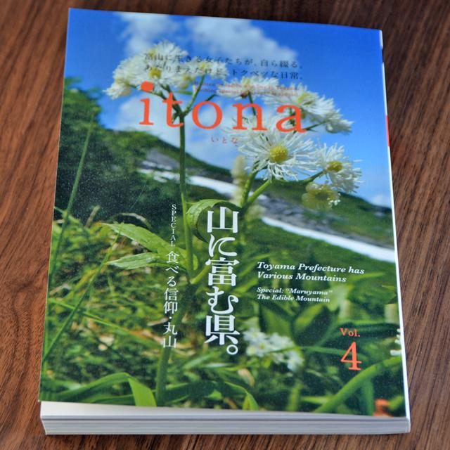 「itona」第4号