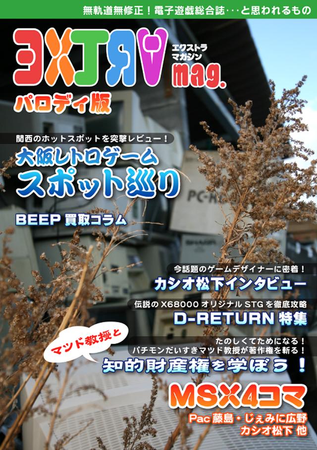 ヨX丁Я∀ mag.(エクストラマガジン パロディ版・再販版)