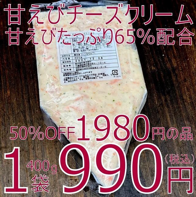 【50%OFFで新登場!】(0191)甘えびチーズクリーム(甘えび65%配合) 400g業務用 980円(税込)