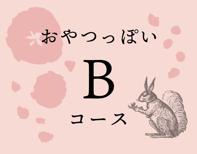 おやつっぽい・チルトリップ時間Bコース【4月のセット】