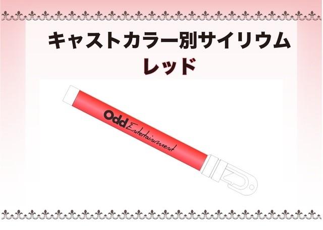 キャストカラー別サイリウム/レッド
