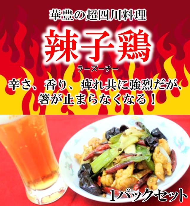 Hot&Spicy!ビールがぶ飲み辣子鶏(ラーズーチー) 1パックセット