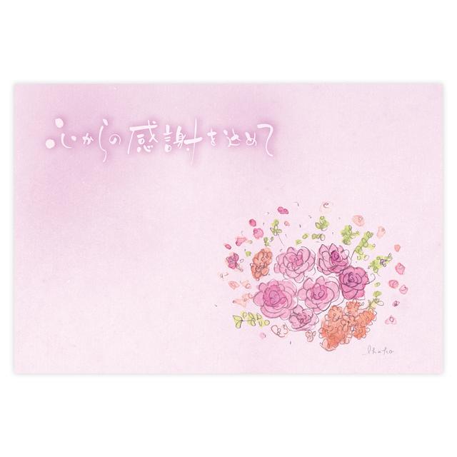 ポストカード『ばらのブーケで気持ちをお伝えするThank you card』~ Ikuko ~
