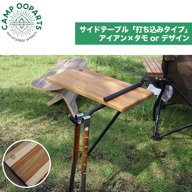 CAMPOOPARTS キャンプオーパーツ Boomerang W800 C型テーブル ブーメラン (メラミン天板) アウトドア キャンプ