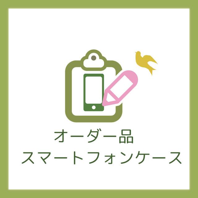 オーダー品 スマートフォンケース