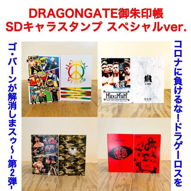 【第2弾】 DRAGONGATE御朱印帳 『SDキャラスタンプ スペシャルver.』