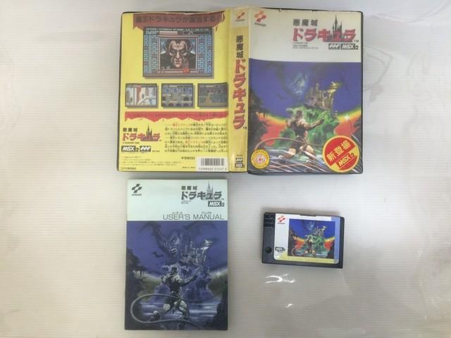 MSX 悪魔城ドラキュラ 販売サイト変更中