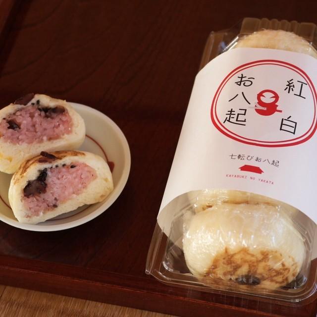 【赤飯おやき】ちょっと小さめ「紅白こやきちゃん」3個入り×3パック(全9個入り)【お祝い、贈答】