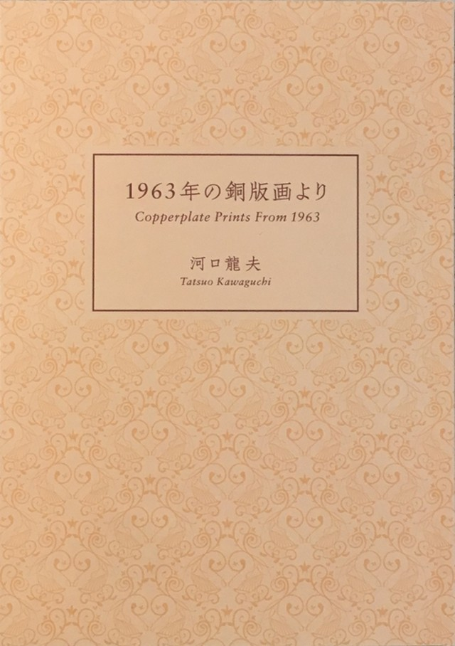 """Copperplate Prints From 1963""  / 『1963年の銅版画より』"