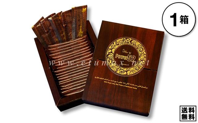 ロイヤルハニー Power52 1箱24袋