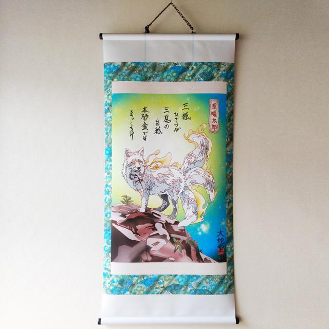 妖怪229・薬罐太郎ver5(宮城・川崎)