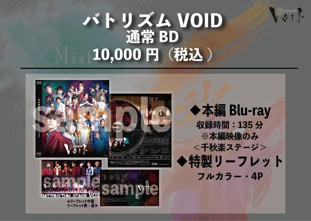 【通常版】Blu-ray/舞台「青春歌闘劇バトリズムステージVOID」
