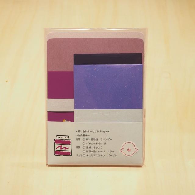 推し色レターセット -紫-