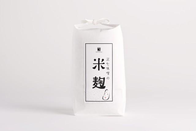 三七味噌の米麹 400g