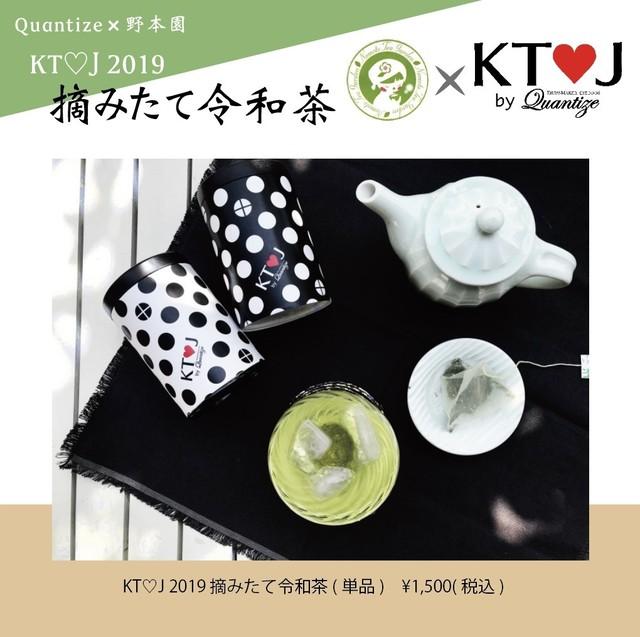 Quantize×野本園 KT♡J 2019摘みたて令和茶(単品)