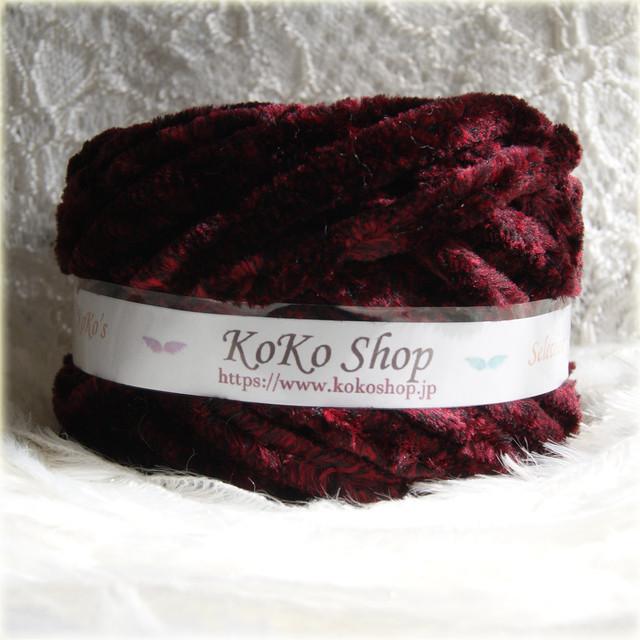 §koko's Selection§ ビッグモール カルメンの赤  1玉 76g以上 約23m以上 やわらか 編み物