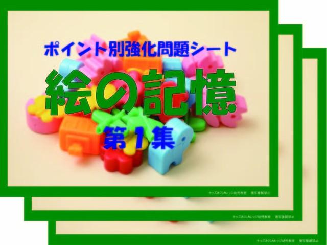 ポイント別強化問題シート「推理思考」第1~3集セット CD付