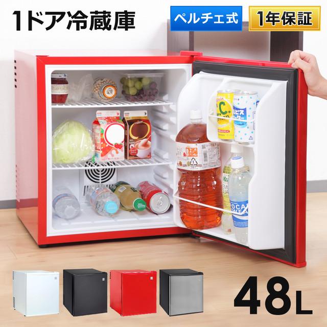 SunRuck 冷蔵庫 1ドア 一人暮らし用 小型 1ドア冷蔵庫 48リットル 右開き 静音 ペルチェ方式 新生活 冷庫さん SR-R4802